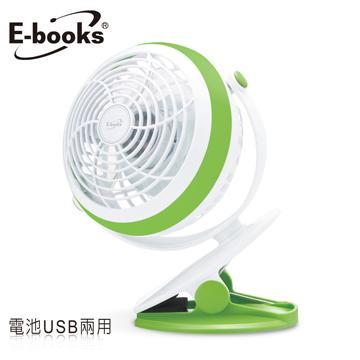 E-books K16兩用可夾式風扇