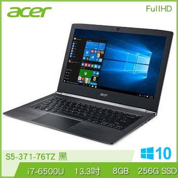 ACER S5-371 Ci7 256G SSD 輕薄筆電(S5-371-76TZ 黑)