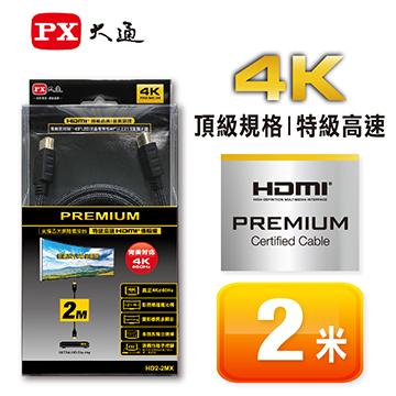大通 PREMIUM特級高速HDMI線2米(HD2-2MX)