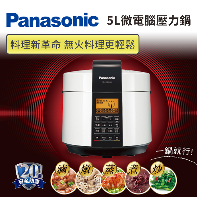 Panasonic 5L 微電腦壓力鍋(SR-PG501)