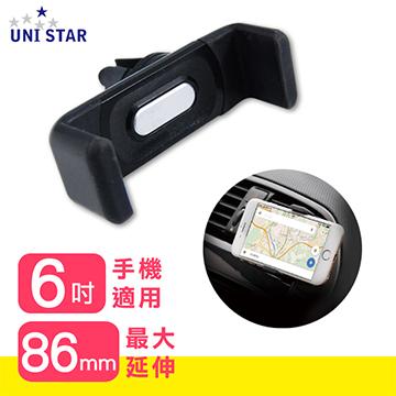 UNI STAR 車用冷氣孔觸控手機輕便架(UCAR-HOLD081)