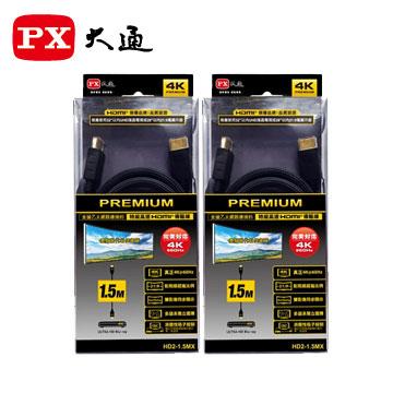 大通PREMIUM特級高速HDMI線1.5米(2入組)