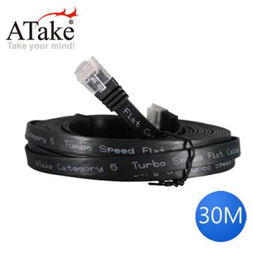 ATake Cat.6網路線扁線-30米(AC6-FL30)