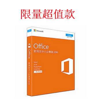 【限量款】Office 2016 中文中小企業 Win 版 PKC