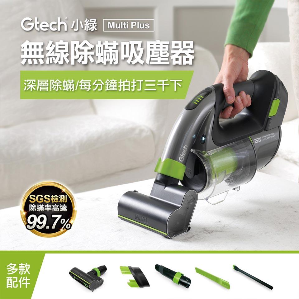 英國 Gtech Multi Plus 無線除蟎吸塵器(ATF012(綠灰))