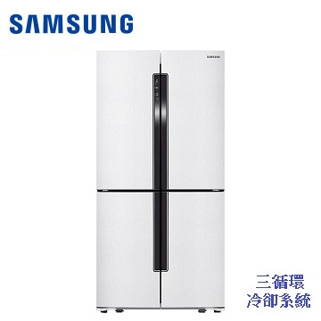 【福利品】展-SAMSUNG 901公升三循環多門旗艦冰箱