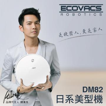 【展示機】Ecovacs-DEEBOT 智慧清潔機器人(DM82)