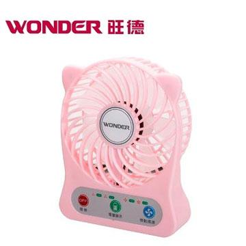 WONDER 充電式迷你USB風扇(WH-FU15)