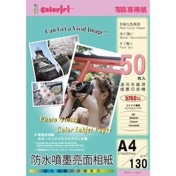 colorjet A4日本防水噴墨相紙130gsm(PHO130-4)