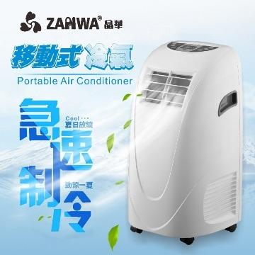 【福利品 】ZANWA晶華 五合—移動式冷氣機(ZW-LD08C)