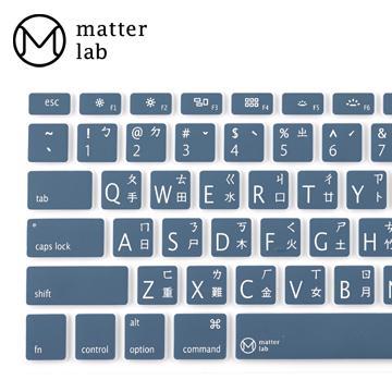 Matter Lab Blanc MacBook鍵盤膜-沉靜藍(ML3032-70)