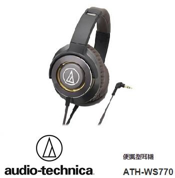 audio-technica鐵三角ATH-WS770耳罩式耳機-鐵灰