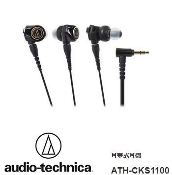 audio-technica 鐵三角 CKS1100耳塞式耳機(ATH-CKS1100)