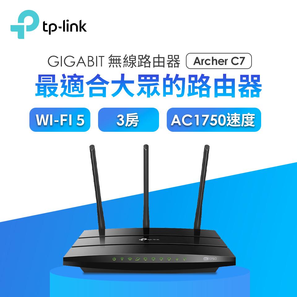 TP-LINK Archer C7 Gigabit無線路由器(Archer C7)
