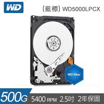 【500G】WD 2.5吋 SATA硬碟(藍標)(WD5000LPCX)