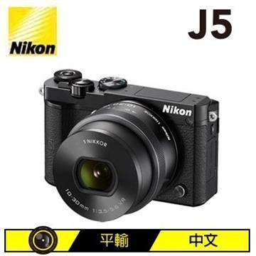NIKON J5 10-30mm 微單眼相機(J5(中文平輸)-黑)