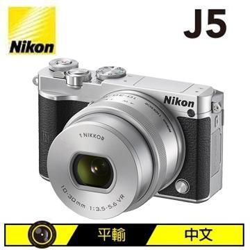 NIKON J5 10-30mm 微單眼相機(J5(中文平輸)-銀)