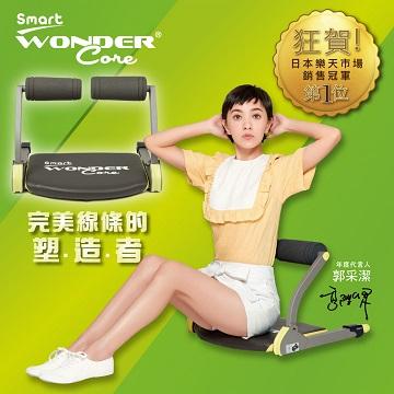 Wonder Core萬達康 全能輕巧健身機(WCS-61嫩芽綠)