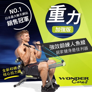 Wonder Core萬達康 全能塑體健身機(WC-83P重力加強版)