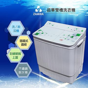 ZANWA晶華 3.6KG節能雙槽洗衣機(ZW-238S)