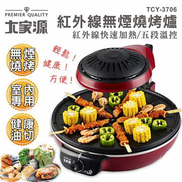 【拆封品】大家源紅外線無煙燒烤爐(TCY-3706)