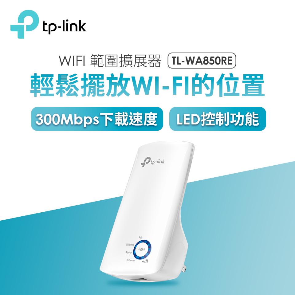 TP-LINK TL-WA850RE 300M WiFi範圍擴展器(TL-WA850RE)