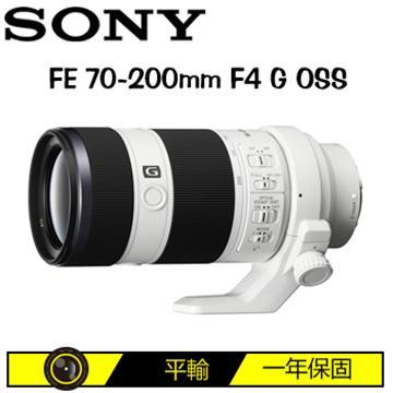 SONY FE 70-200mm F4 G OSS(SEL70200G(平輸))