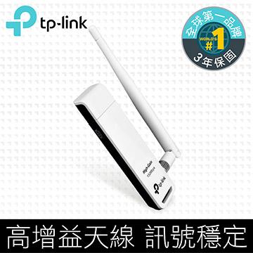 TP-LINK TL-WN722N 高增益無線USB網路卡