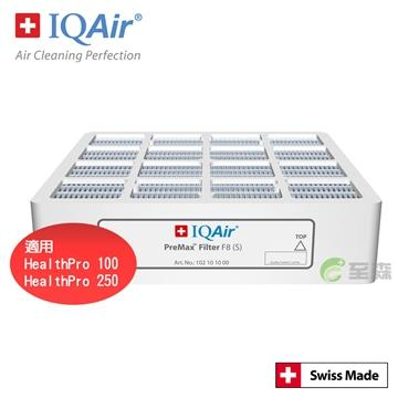 IQAir前置濾網(PreMax F8)