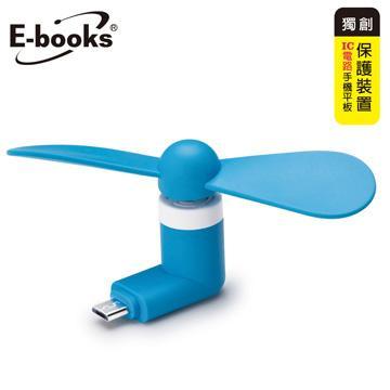 E-books N33 Micro USB迷你風扇-藍(E-IPB095BL)