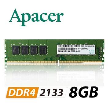 【8G】Apacer DDR4 2133 桌上型記憶體(DDR4-2133-8GB)