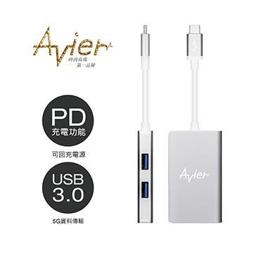AvierTypeC對USB3.0+PD充電轉接器