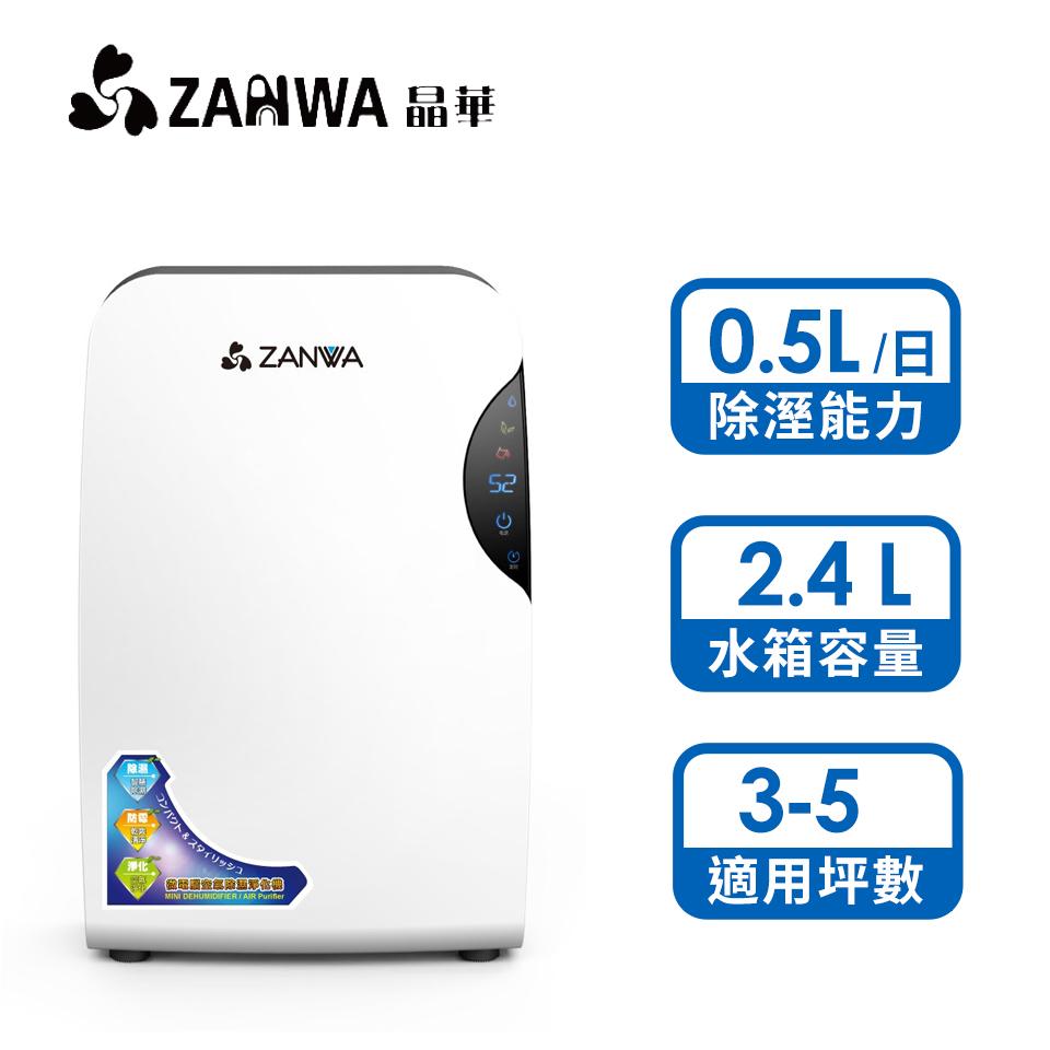 晶華光觸媒空氣淨化機(含除濕功能)(ZW-012T)