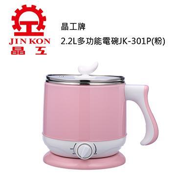 晶工牌2.2L多功能電碗(JK-301P)
