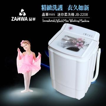 ZANWA晶華 金貝貝3.5公斤單槽柔洗機(JB-2208)