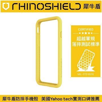 【iPhone 8 Plus / 7 Plus】犀牛盾防摔保護邊框-黃(A908651)