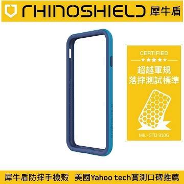 【iPhone 8 Plus / 7 Plus】犀牛盾防摔保護邊框-藍(A908649)