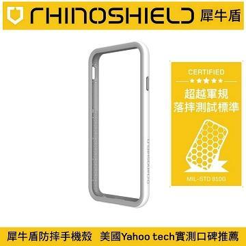 【iPhone 8 Plus / 7 Plus】犀牛盾防摔保護邊框-白(A908648)