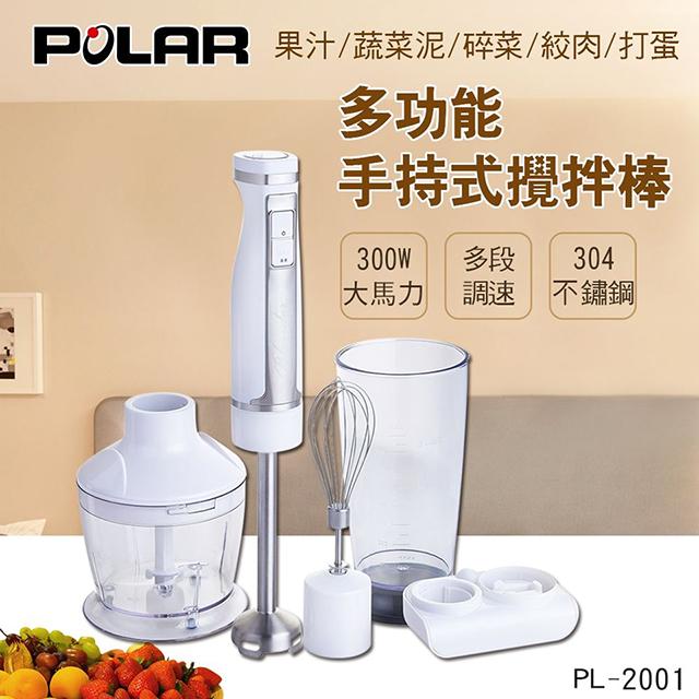 【福利品】普樂POLAR多功能手持式攪拌棒