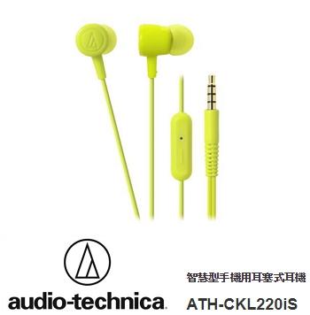 audio-technica 鐵三角 CKL220iS耳塞式耳機-淺綠(ATH-CKL220iS LGR)