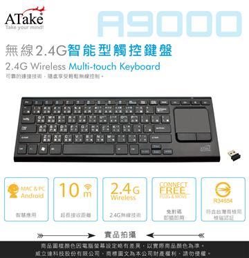 【拆封品】ATake A9000無線2.4G智能型觸控鍵盤