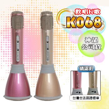 途訊 藍牙無線麥克風 (公司貨)(K99-K068)