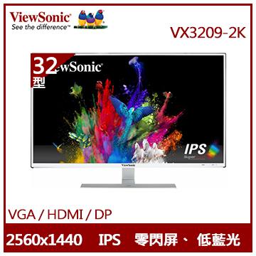 【福利品】【32型】ViewSonic VX3209 QHD LED液晶顯示器(VX3209-2K)