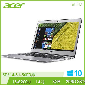 ACER SF314 Ci5-6200 256G SSD 輕薄筆電(SF314-51-50FR銀)