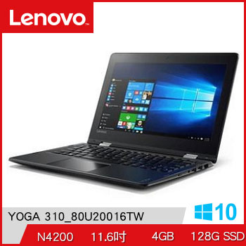 【福利品】LENOVO IdeaPad Yoga 11.6吋筆電(N4200/4G/128G SSD)(YOGA 310_80U20016TW)