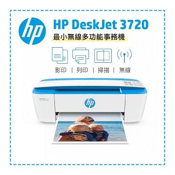 HP DeskJet 3720 迷你無線事務機(J9V86A)