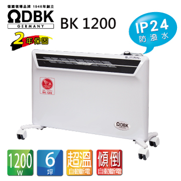 DBK 對流式電暖器(房間、浴室兩用)(BK 1200)
