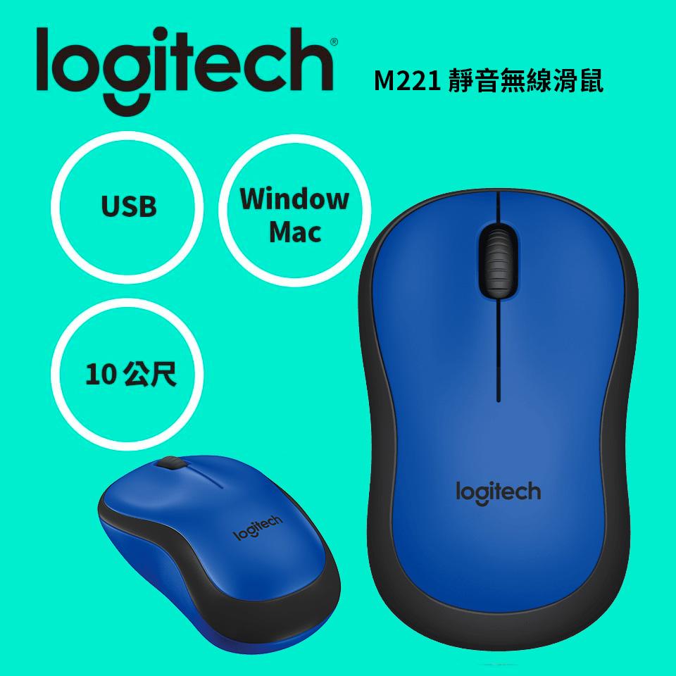 羅技M221靜音無線滑鼠-藍(910-004887)