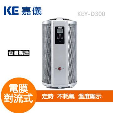 嘉儀電膜對流電暖器(KEY-D300)