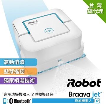 iRobot Braava jet 240拖地機器人(Braava jet 240)